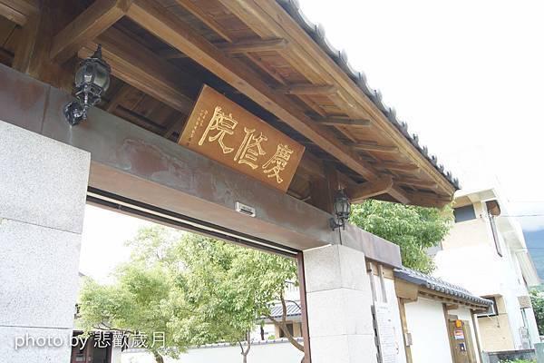 『走跳東台灣』日式建築-慶修院.jpg