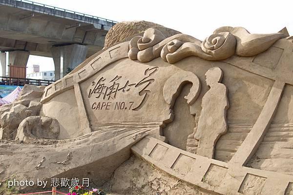 2012貓羅溪沙雕展-11.jpg