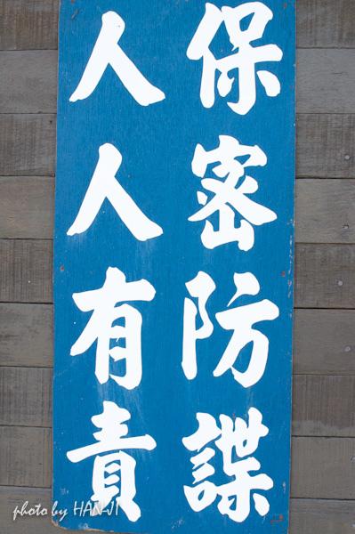 頂菜園-5