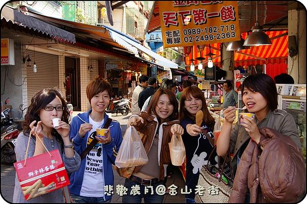 082-20101101金山老街.JPG