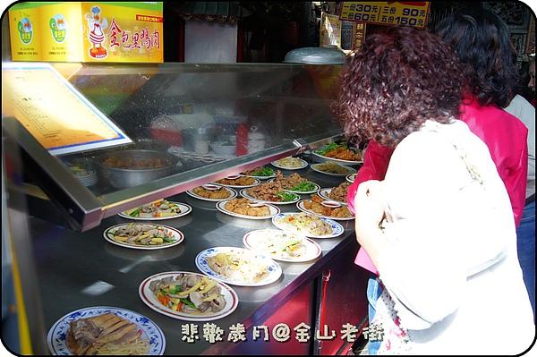 009-20101101金山老街.JPG