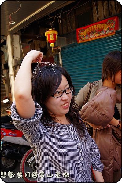 053-20101101金山老街.JPG