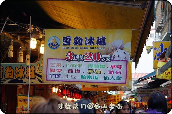 011-20101101金山老街.JPG