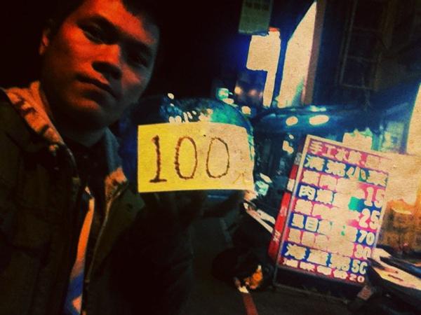 存錢100.jpg