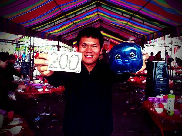 存錢200.JPG