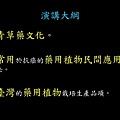 臺灣民間常見藥用植物應用介紹20140718-2.jpg