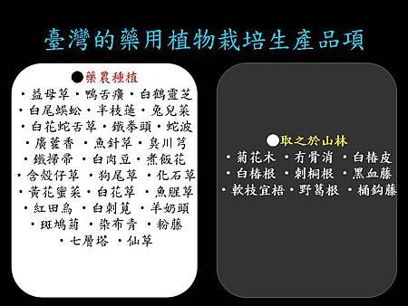 臺灣民間常見藥用植物應用介紹20140718-4.jpg