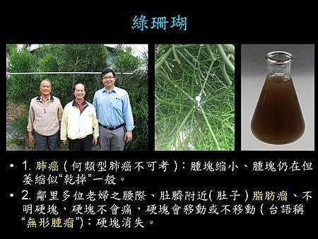 臺灣民間常見藥用植物應用介紹20140718-3.jpg