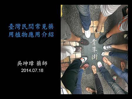 臺灣民間常見藥用植物應用介紹20140718.jpg