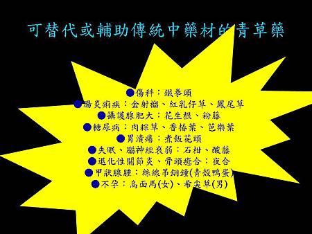 臺灣民間常見藥用植物應用介紹20140718-5.jpg