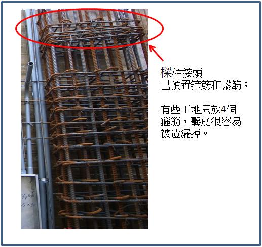 2F樑柱接頭箍繫筋_2