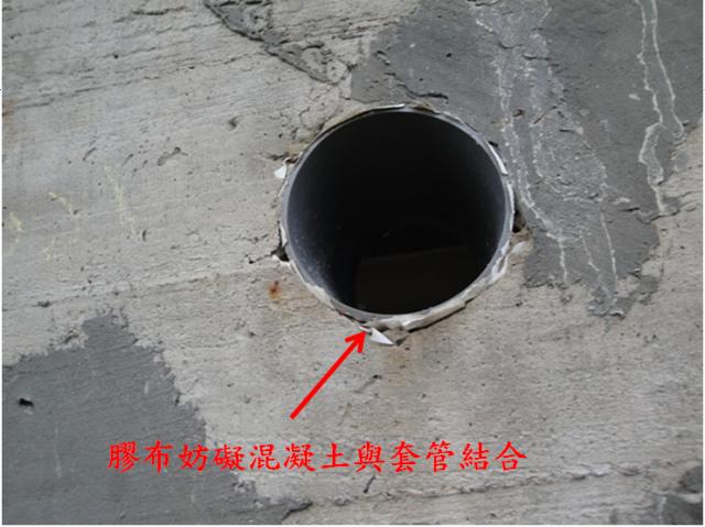 膠布妨礙混凝土與套管結合