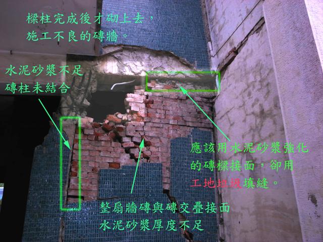 施工不良磚牆p11