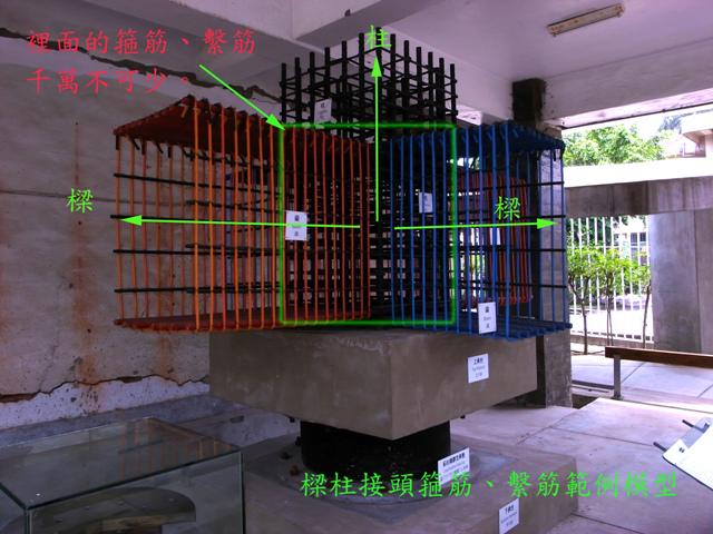 樑柱接頭示範p16