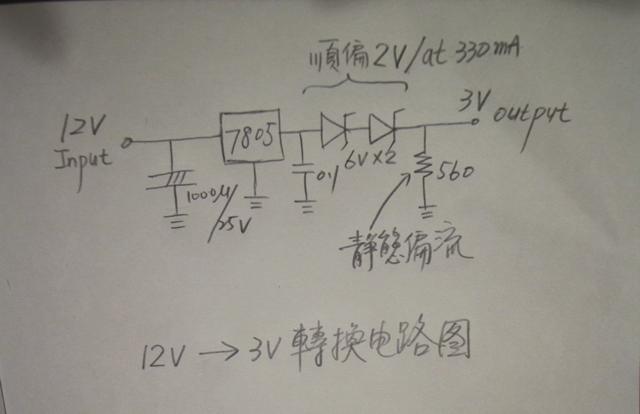 12V-3V轉換電路圖