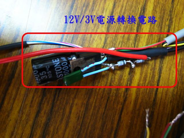12V-3V轉換電路實體圖