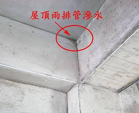 地排管口滲水-P1.bmp