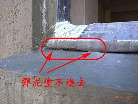 窗戶保護膠帶阻礙防水彈泥-P9.bmp