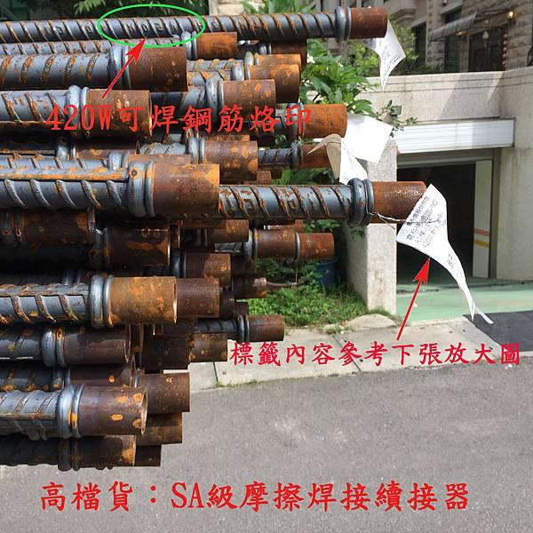 SA摩擦壓接續接器W