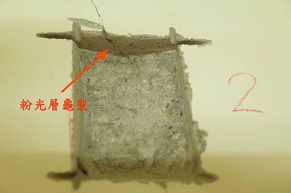 2.粉光層龜裂W.jpg