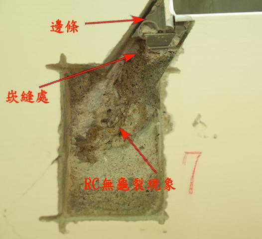 8窗台龜裂剖析W.jpg
