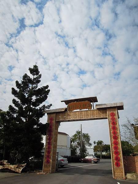 五鼓文化村