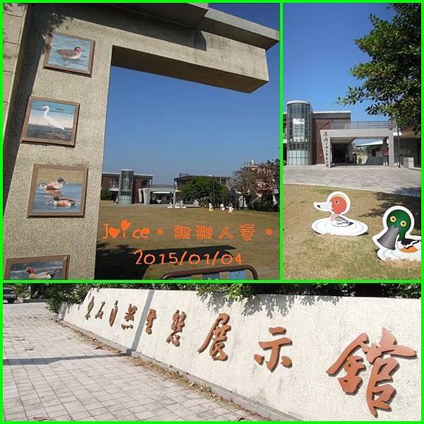 東石自然生態展示館