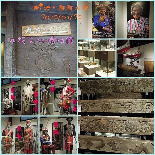 九族文化博物館