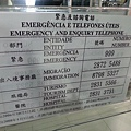 緊急聯絡電話