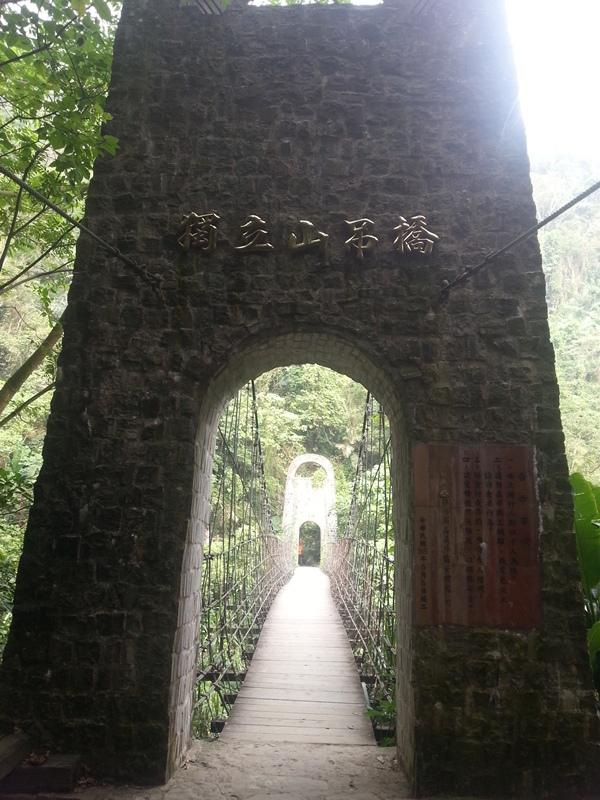 獨立山吊橋