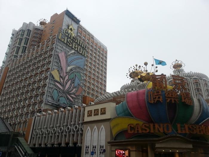 葡京娛樂場