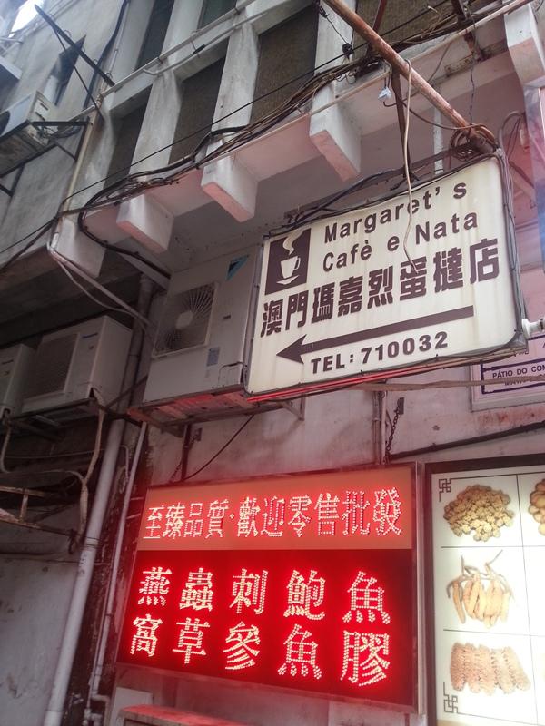 瑪嘉烈蛋撻店