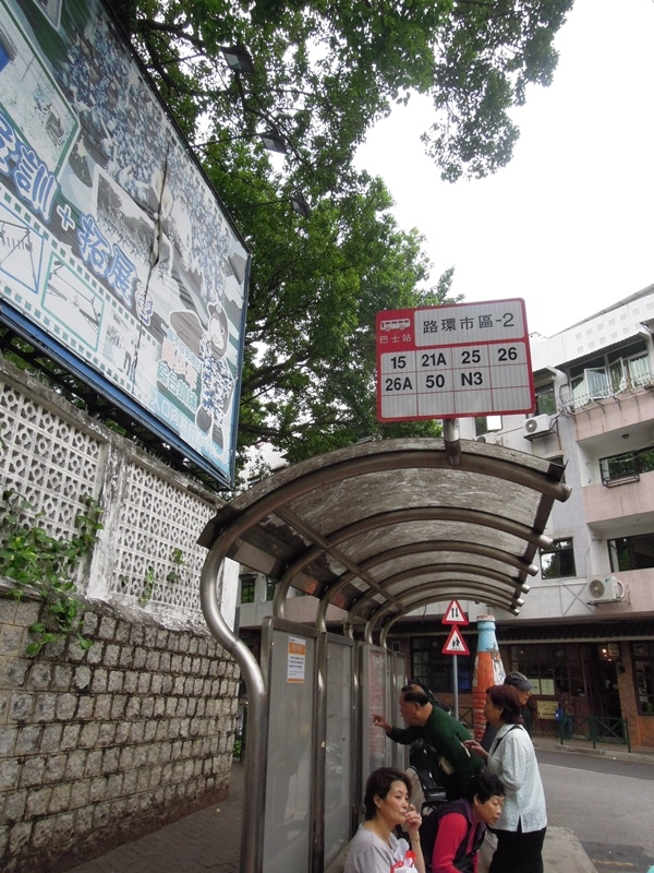 路環市區站