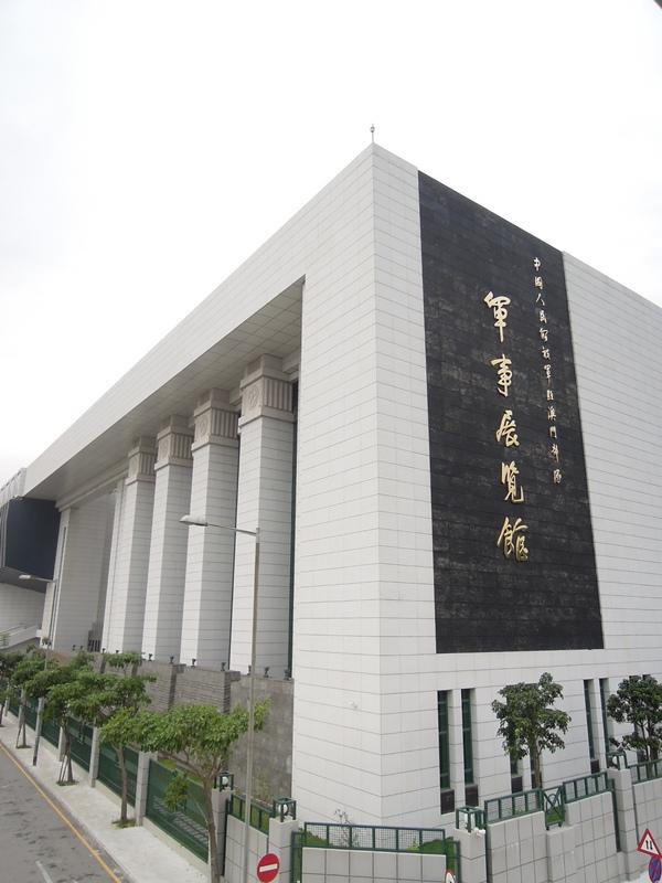 軍事展覽館