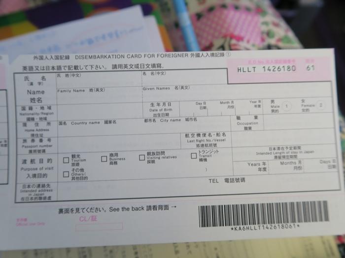 外國人入境表格
