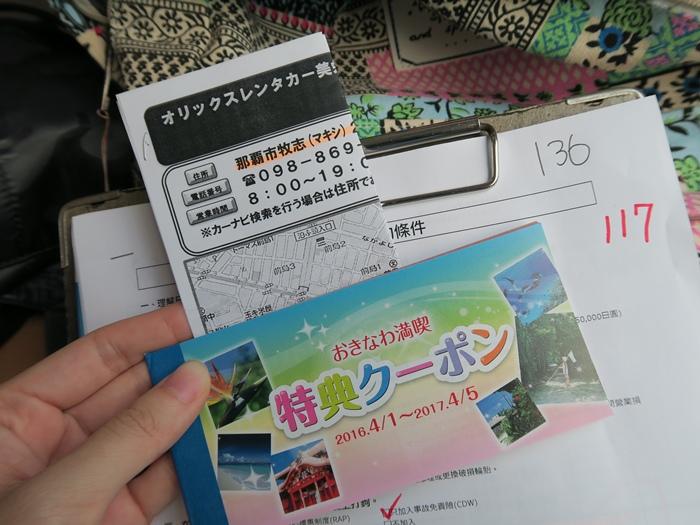地圖和coupon