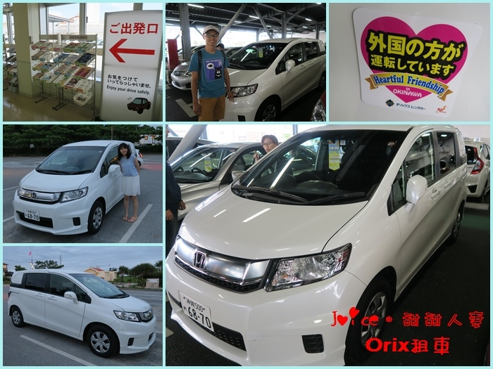 Orix租車記