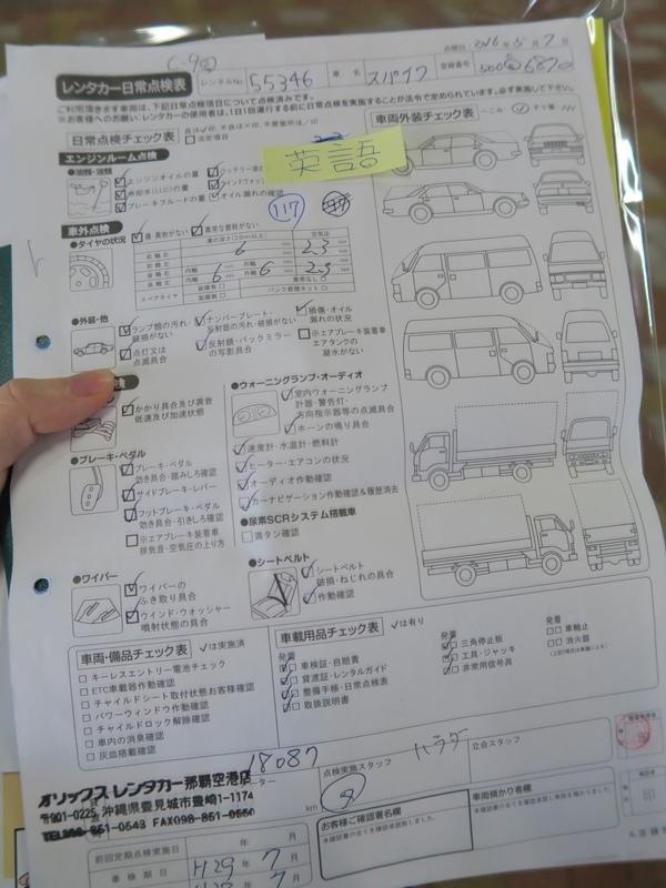 車子確認單