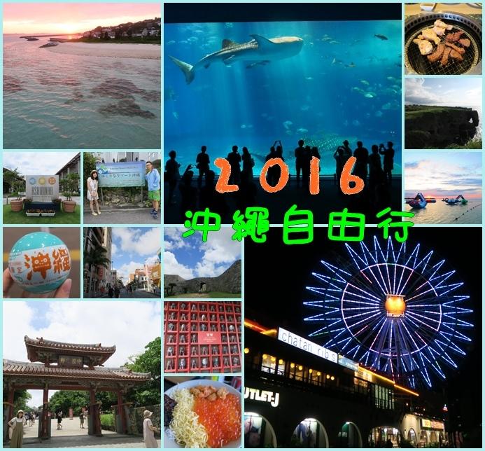 2016 沖繩自由行