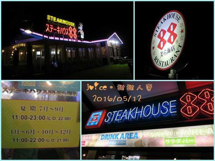 5%2F12 晚餐-Steak House 88