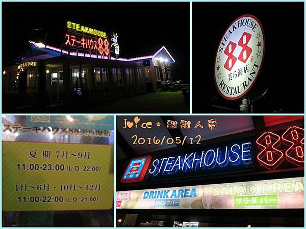 5/12 晚餐-Steak House 88
