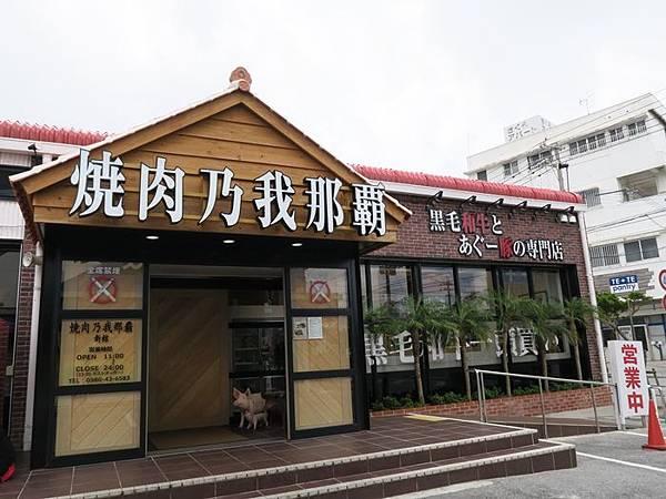 5/13 午餐-燒肉乃我那霸