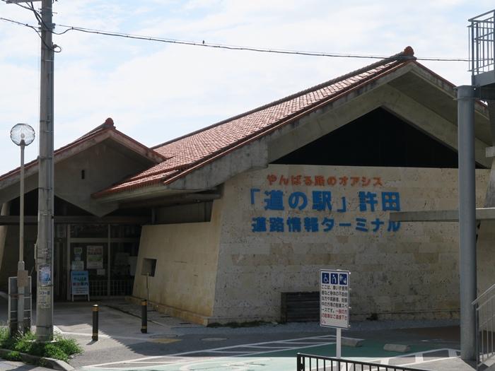 許田休息站