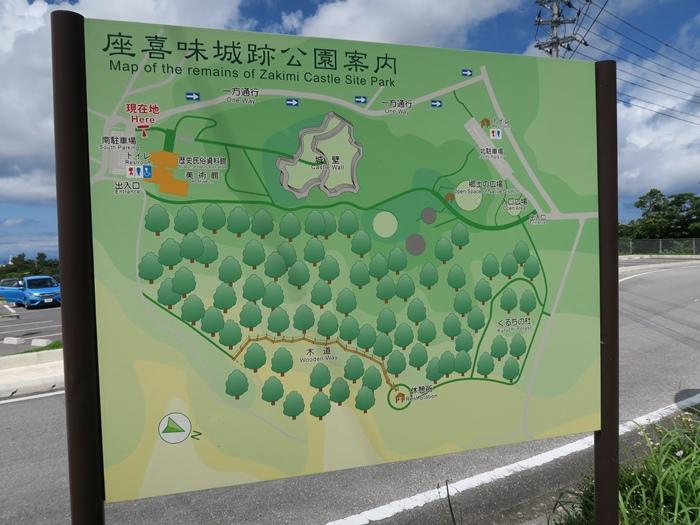 座喜味城跡公園地圖