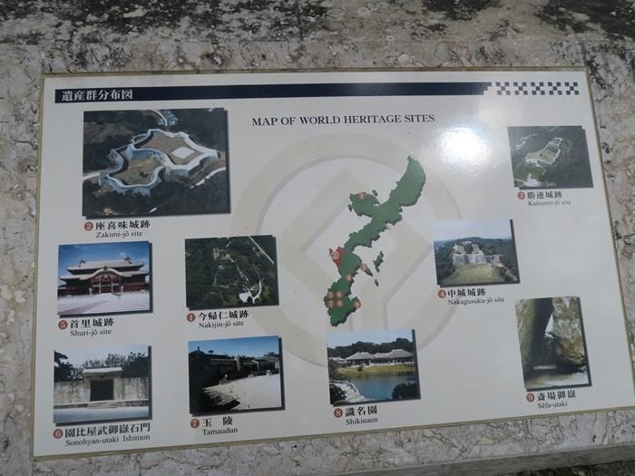 位在沖繩的遺產群分佈圖
