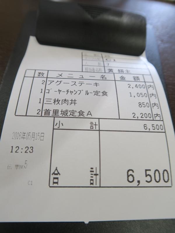 在觀光區裡,這不算貴。