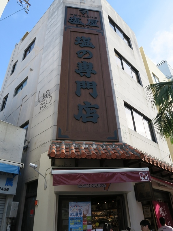 塩屋松尾店