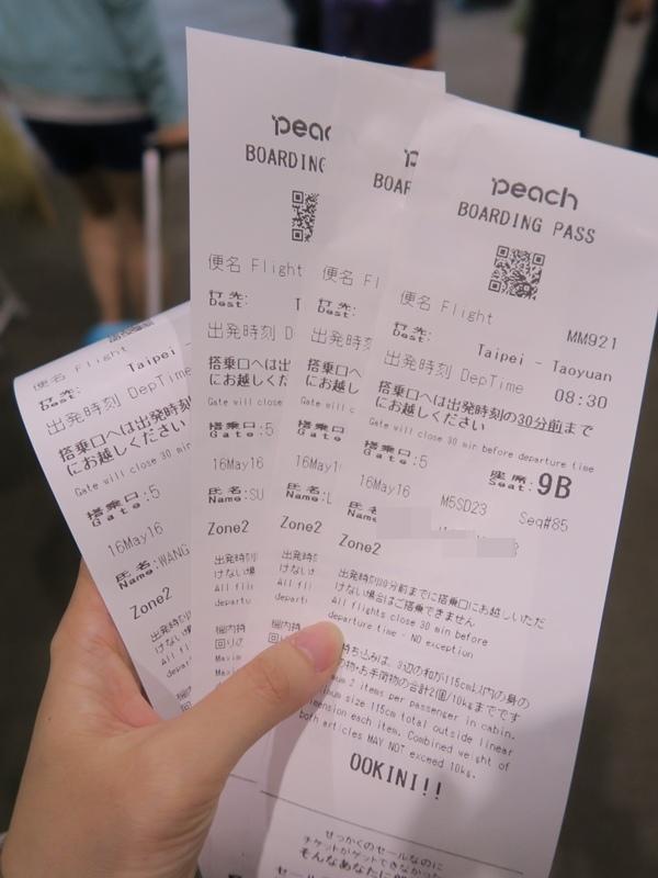 這就是我們的登機證