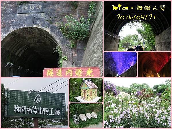 08/27 苗栗文康活動