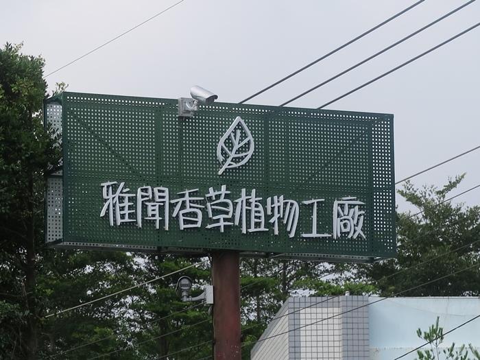 雅聞香草植物工廠